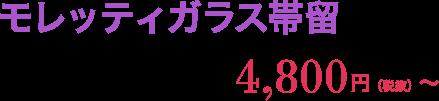 モレッティガラス帯留3,800円(税抜)