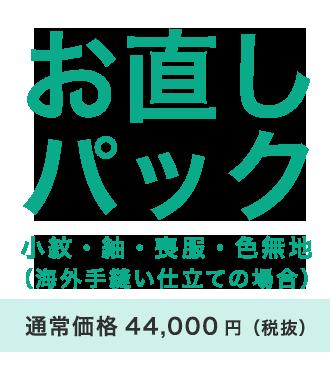 お直しパック小紋・紬・喪服・色無地(海外手縫い仕立ての場合)通常価格 44,000円(税抜)