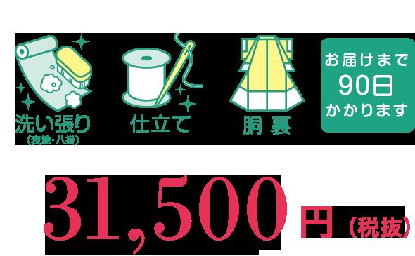 31,500円(税抜)