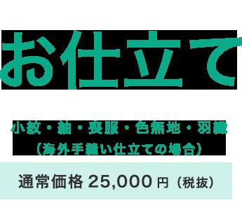 お仕立て小紋・紬・喪服・色無地・羽織(海外手縫い仕立ての場合)通常価格 25,000円(税抜)