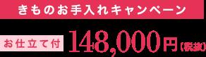 お仕立て付 69,800円(税抜)