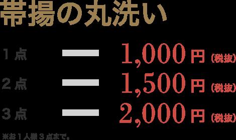 帯揚の丸洗い 1点 1,000円(税抜) 2点 1,500円(税抜) 3点 2,000円(税抜) ※お1人様3点まで。