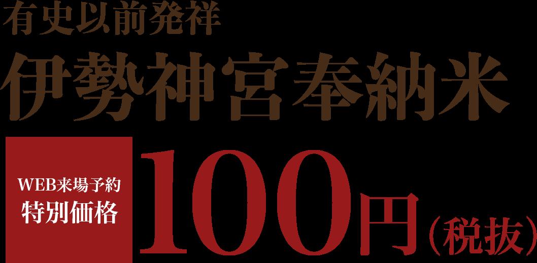 伊勢神宮奉納米【WEB来場予約特別価格】100円(税抜)