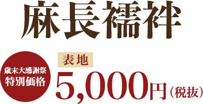 麻長襦袢 歳末大感謝祭 表地5,000円(税抜)