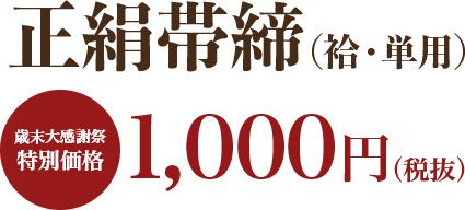 正絹帯締(夏・冬) 歳末大感謝祭 1,000円(税抜)