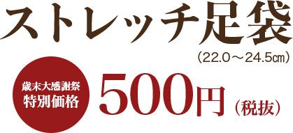のびる足袋 歳末大感謝祭 500円(税抜)