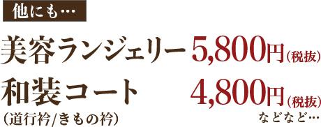 たとえば…和装コート(道行き衿きもの衿)4,800円(税抜))