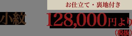 小紋 お仕立て・裏地付き 128,000円より(税抜)