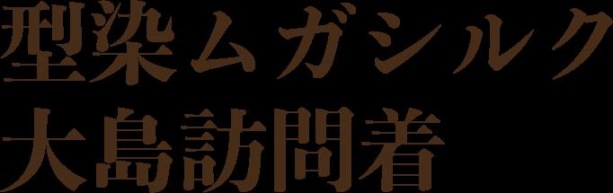 大島紬EXPO開催 抜染大島訪問着 更紗大島訪問着