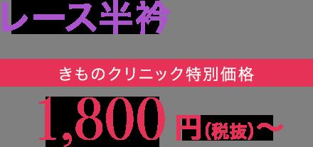 レース半衿きものクリニック特別価格1,800円(税抜)〜