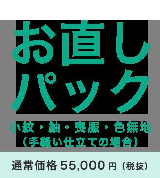 お直しパック小紋・紬・喪服・色無地(海外手縫い仕立ての場合)通常価格 38,000円(税抜)
