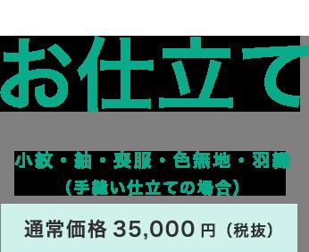 お仕立て小紋・紬・喪服・色無地・羽織(海外手縫い仕立ての場合)通常価格 35,000円(税抜)
