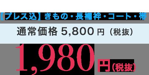 【プレス込】きもの・長襦袢・コート・帯 通常価格5,800円(税抜)1,980円(税抜)