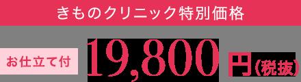きものクリニック特別価格お仕立て付19,800円(税抜)