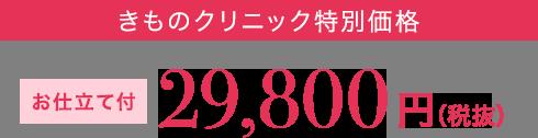 きものクリニック特別価格お仕立て付29,800円(税抜)