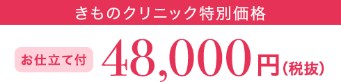 きものクリニック特別価格お仕立て付48,000円(税抜)