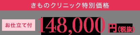 きものクリニック特別価格お仕立て付148,000円(税抜)