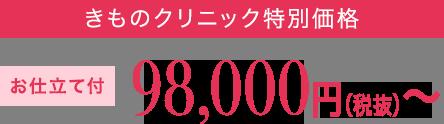 きものクリニック特別価格お仕立て付98,000円(税抜)〜