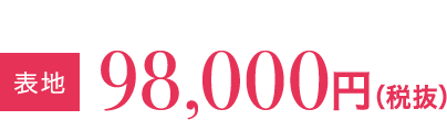 表地98,000円(税抜)