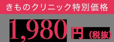きものクリニック特別価格1,980円(税抜)