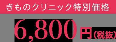 きものクリニック特別価格6,800円(税抜)