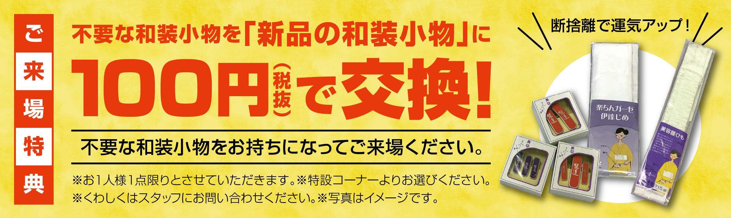 ご来場特典 不要な和装小物を「新品の和装小物」に100円