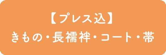 【プレス込】きもの・長襦袢・コート・帯