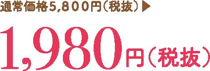 通常価格5,800円(税抜)▶︎1,980円(税抜)