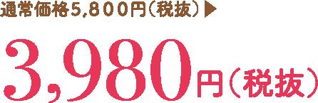 通常価格5,800円(税抜)▶︎3,980円(税抜)