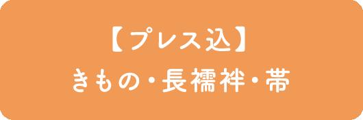 【プレス込】きもの・長襦袢・帯