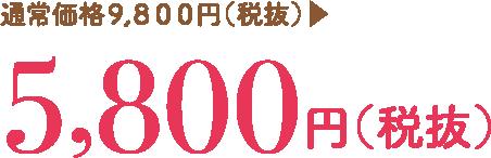 通常価格9,800円(税抜)▶︎5,800円(税抜)