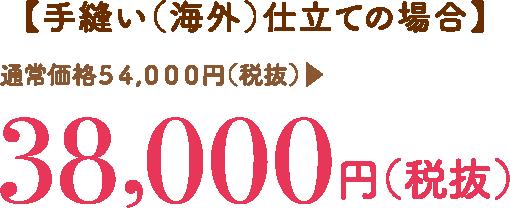 【手縫い(海外)仕立ての場合】通常価格54,000円(税抜)▶︎38,000円(税抜)