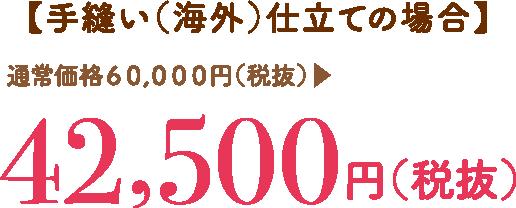 【手縫い(海外)仕立ての場合】通常価格60,000円(税抜)▶︎ 42,500円(税抜)