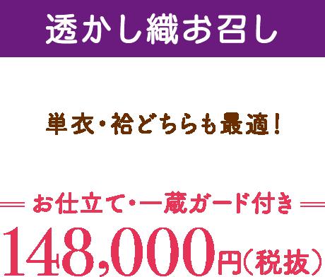透かし織お召し 単衣・袷どちらも最適!お仕立て・一蔵ガード付き148,000円(税抜)