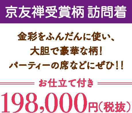 京友禅受賞柄訪問着 金彩をふんだんに使い、大胆で豪華な柄!パーティーの席などにぜひ!!お仕立て付き 198,000円(税抜)