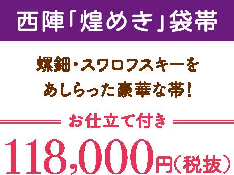 西陣「煌めき」袋帯 螺鈿・スワロフスキーをあしらった豪華な帯! お仕立て付き118,000円(税抜)
