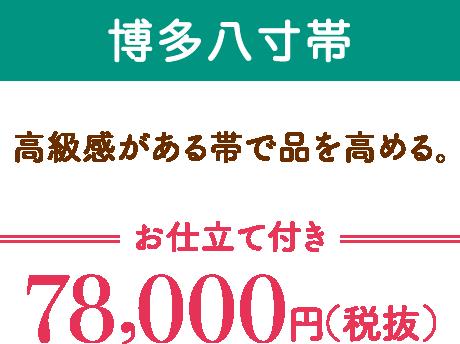 博多八寸帯 高級感がある帯で品を高める。お仕立て付き78,000円(税抜)