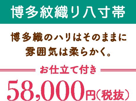 博多紋織り八寸帯 博多織のハリはそのままに雰囲気は柔らかく。お仕立て付き58,000円(税抜)