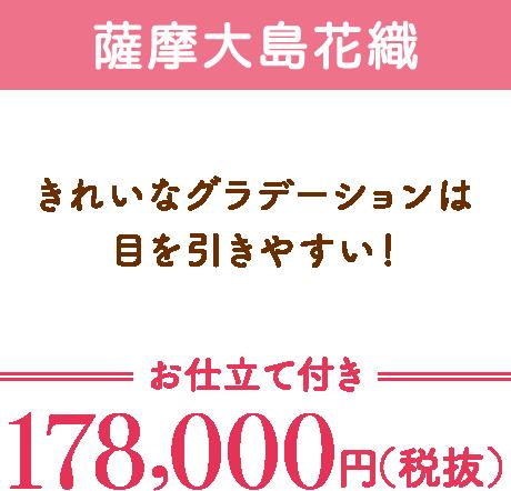 薩摩大島花織 きれいなグラデーションは目を引きやすい!お仕立て付き178,000円(税抜)
