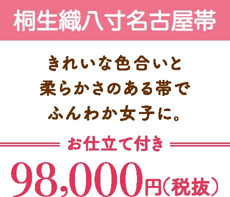 桐生織八寸名古屋帯 きれいな色合いと柔らかさのある帯でふんわか女子に。お仕立て付き 98,000円(税抜)
