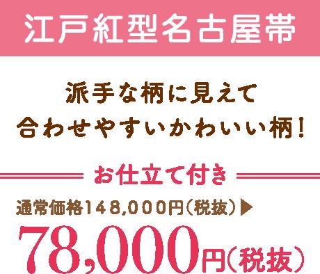 江戸紅型名古屋帯 派手な柄に見えて合わせやすいかわいい柄!お仕立て付き 通常価格148,000円(税抜)▶︎78,000円(税抜)
