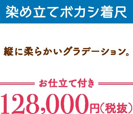 染め立てボカシ着尺 縦に柔らかいグラデーション。お仕立て付き128,000円(税抜)