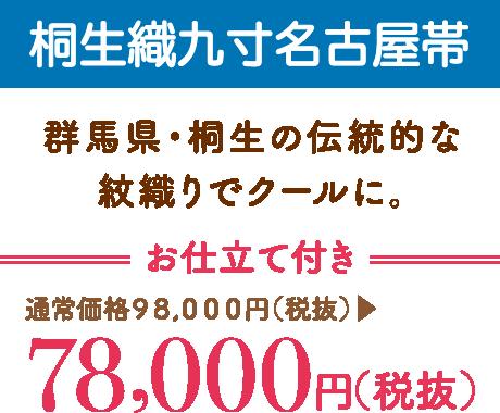桐生織九寸名古屋帯 群馬県・桐生の伝統的な紋織りでクールに。お仕立て付き通常価格98,000円(税抜)▶︎78,000円(税抜)
