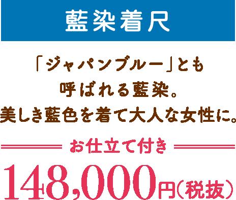 藍染着尺 「ジャパンブルー」とも呼ばれる藍染。美しき藍色を着て大人な女性に。 お仕立て付き148,000円(税抜)