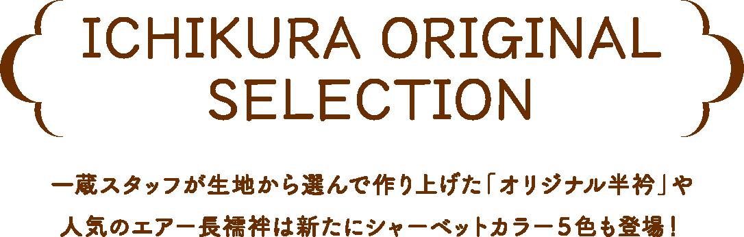 ICHIKURA ORIGINAL SELECTION 一蔵スタッフが生地から選んで作り上げた「オリジナル半衿」や人気のエアー長襦袢は新たにシャーベットカラー5色も登場!