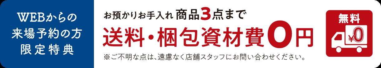 【WEBからの来場予約の方限定特典】お預かりお手入れ 商品3点まで送料・梱包資材費0円
