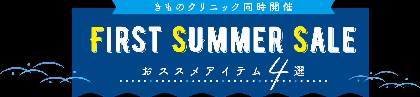 きものクリニック同時開催 FIRST SUMMER SALE おススメアイテム4選