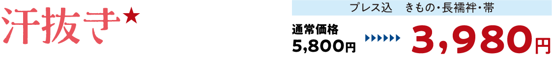 汗抜き★【プレス込 きもの・長襦袢・帯】通常価格5,800円→3,980円