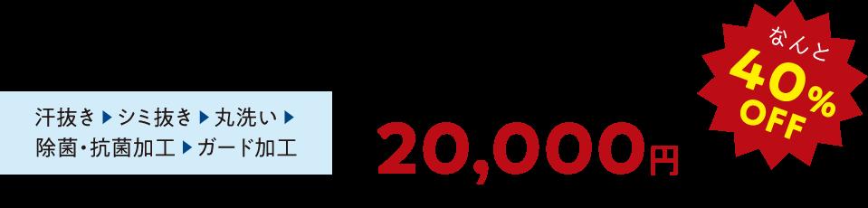 【汗抜き ▶ シミ抜き ▶ 丸洗い ▶除菌・抗菌加工 ▶ ガード加工】最大合計33,500円のところ20,000円 ※なんと40%OFF※