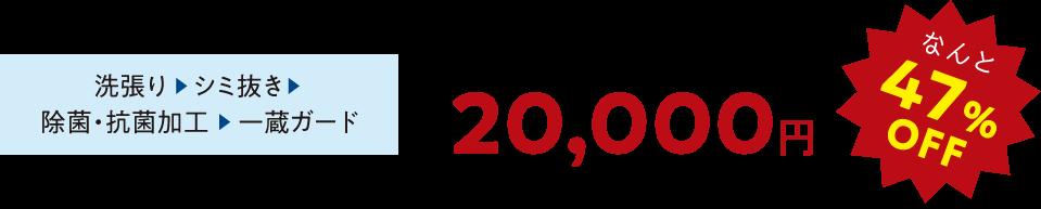【洗張り ▶ シミ抜き▶除菌・抗菌加工 ▶ 一蔵ガード】最大合計37,700円のところ20,000円 ※なんと47%OFF※ ※※お仕立て代は別途かかります※※